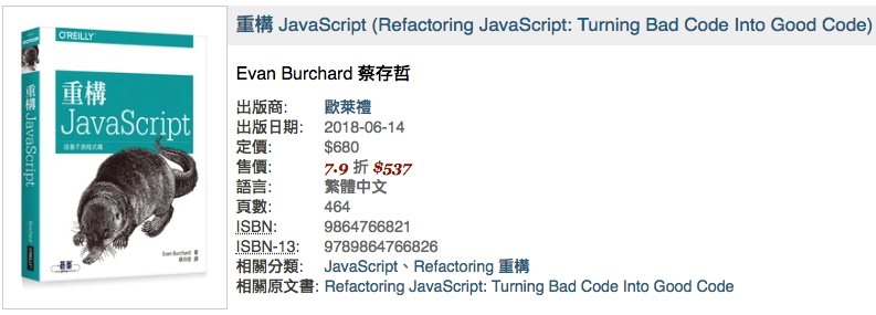 重構 JavaScript (Refactoring JavaScript: Turning Bad Code Into Good Code)